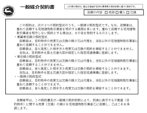 一般媒介契約書【ダウンロード】